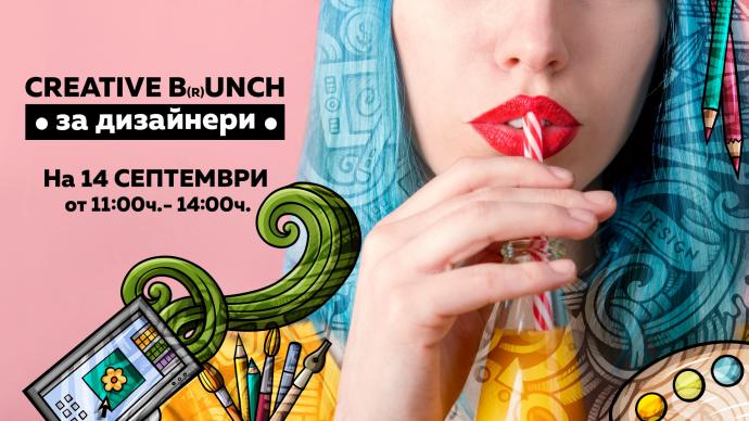 Creative BrUNCH за дизайнери VOL. 2