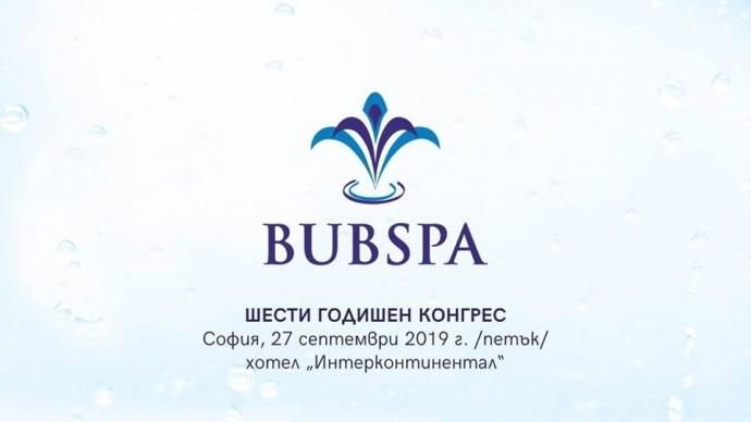 Шести Годишен Конгрес на Български съюз по балнеология и СПА