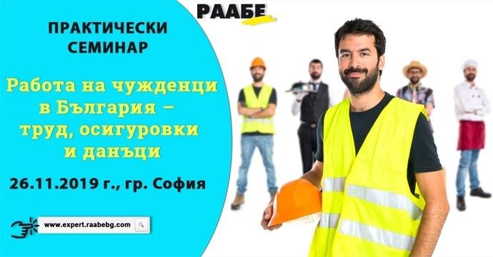 """Практически семинар """"Работа на чужденци в България – труд, осигуровки и данъци"""""""