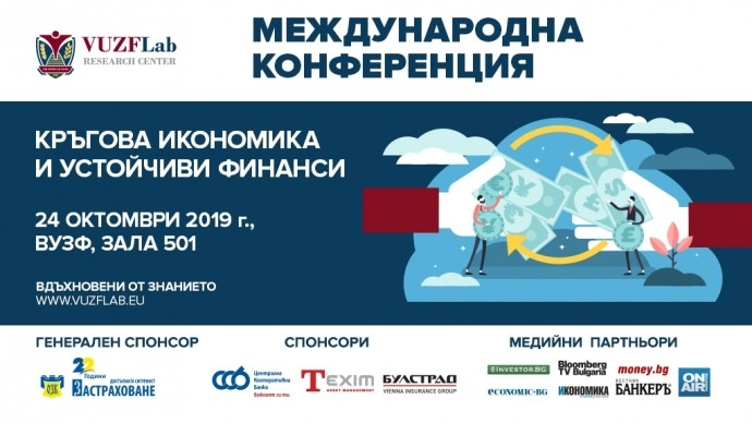 "Международна конференция  ""Кръгова икономика и устойчиви финанси"""
