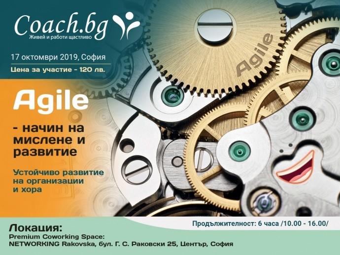 """Семинар """"Agile – начин на мислене и устойчиво развитие на организации и хора"""""""