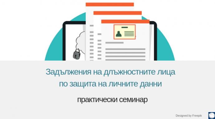 """Семинар """"Задължения на длъжностните лица за защита на личните данни. Проблеми от практиката и новите законови промени"""""""