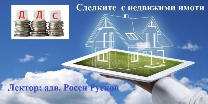 """Семинар """"Сделките с недвижими имоти  от гледна точка на ЗДДС. Правни и ДДС термини.  Частни сделки и други важни моменти"""""""