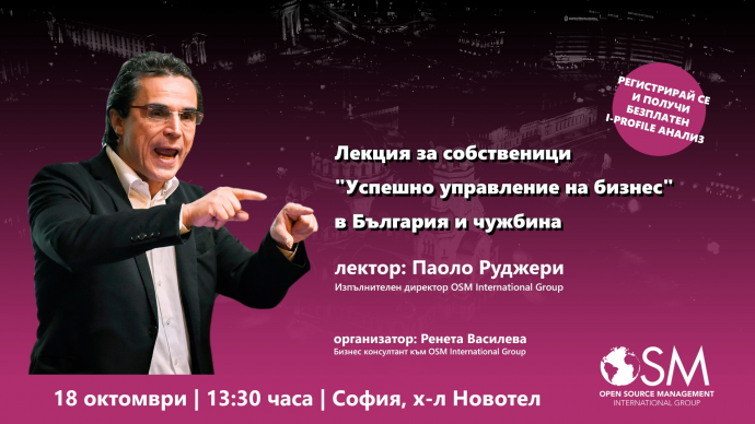 "Лекция ""Успешно управление на бизнес"" в България и чужбина"