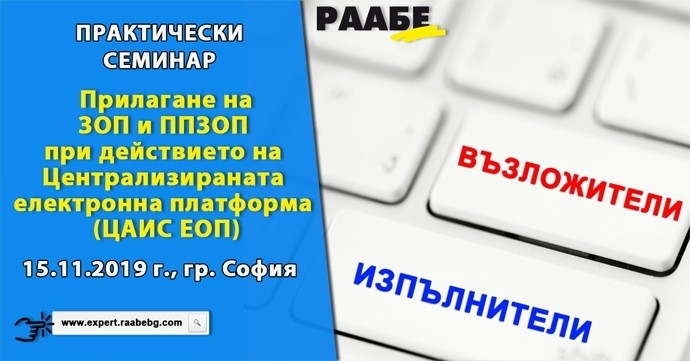 """Практически семинар """"Прилагане на ЗОП и ППЗОП при действието на Централизираната електронна платформа (ЦАИС ЕОП)"""""""