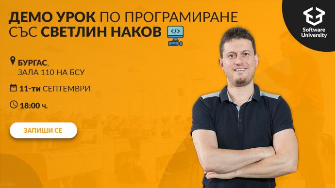 Демо урок по програмиране със Светлин Наков в гр. Бургас