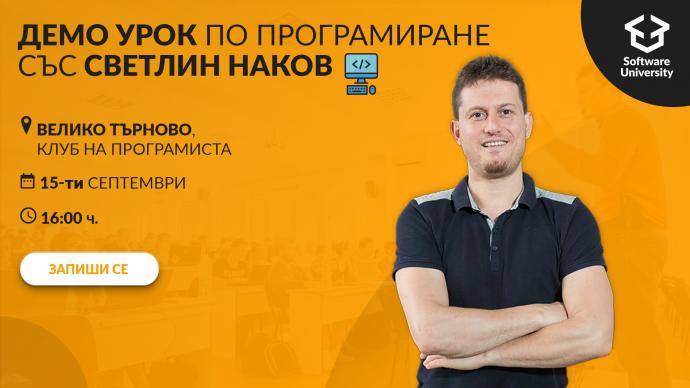Демо урок по програмиране със Светлин Наков в гр. Велико Търново