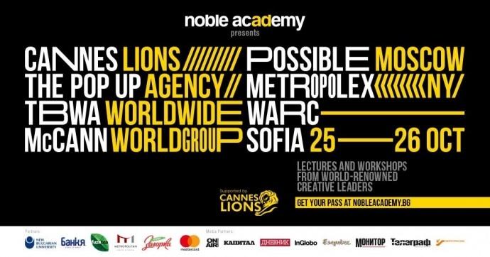 """Събитие: """"Noble Academy"""""""