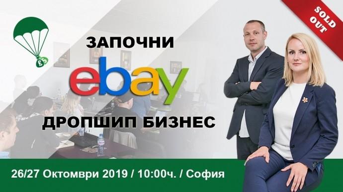 """Курс """"Печели пари от онлайн търговия в eBay – Обучение по Дропшипинг"""""""