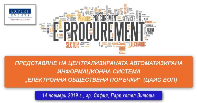 """Представяне на централизираната автоматизирана информационна система """"Електронни обществени поръчки"""" (ЦАИС ЕОП)"""