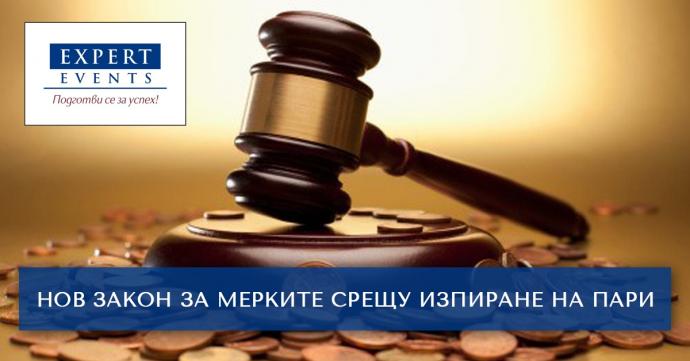 """Обучение """"Роля и функции на длъжностните лица от състава на специализираните служби по Закона за мерките срещу изпирането на пари"""""""