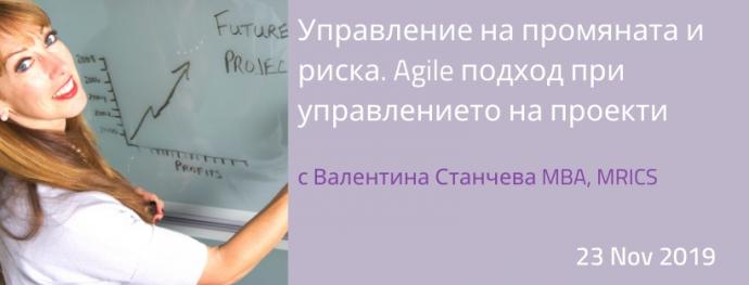 Управление на промяната и риска. Agile подход при управлението на проекти