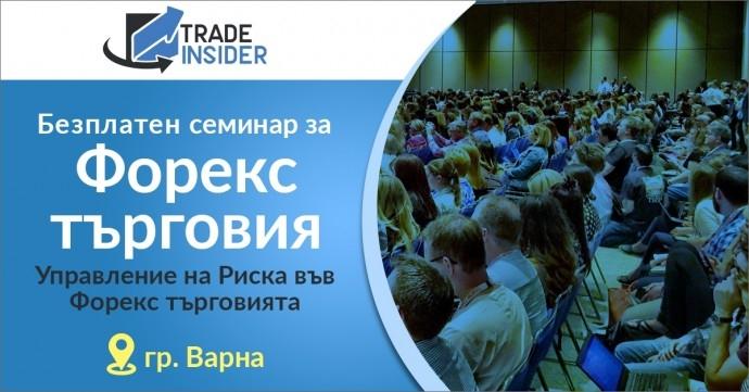 Trade-Insider Forex Seminar