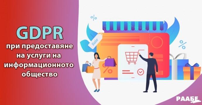"""Семинар """"GDPR при предоставяне на услуги на информационното общество"""""""