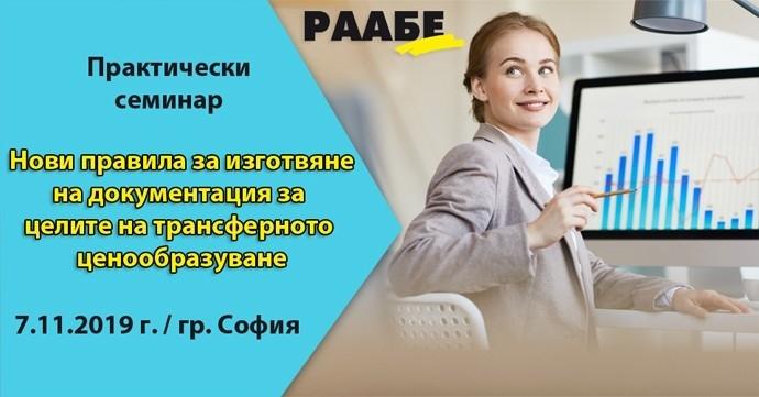 """Практически семинар """"Новото в трансферното ценообразуване"""""""