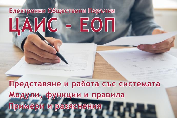 """Семинар """"Представяне и работа със система """"Eлектронни Обществени Поръчки"""" (ЦАИС ЕОП)"""""""