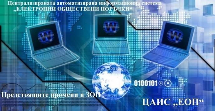 """Семинар """"ЦАИС """"ЕОП"""". Практически и правни проблеми при възлагането на обществените поръчки чрез Централизираната автоматизирана информационна система """"ЕЛЕКТРОННИ ОБЩЕСТВЕНИ ПОРЪЧКИ"""""""