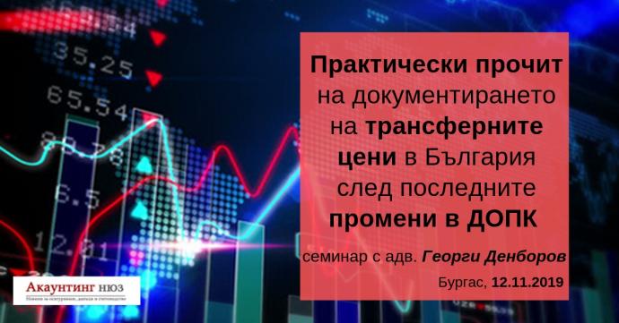 """Семинар """"Практически прочит на документирането на трансферните цени в България след последните промени в ДОПК"""""""