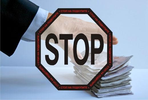 """Семинар """"Правен режим на гражданската конфискация според Закона за противодействие на корупцията и отнемане на незаконно придобитото имущество (ЗПКОНПИ)"""""""