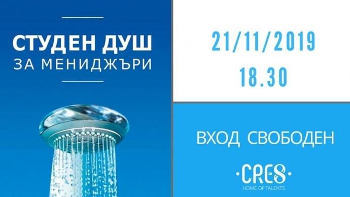 """Представяне на книгата """"Студен душ за мениджъри"""" от Пламен Петров"""