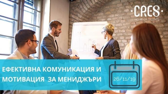 """Обучение """"Ефективна комуникация и мотивация за мениджъри"""""""