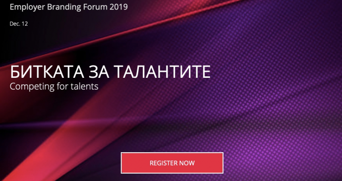 Битката за талантите: Employer Branding Forum 2019