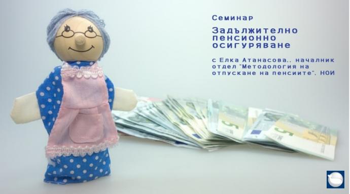 """Семинар """"Задължително пенсионно осигуряване"""""""