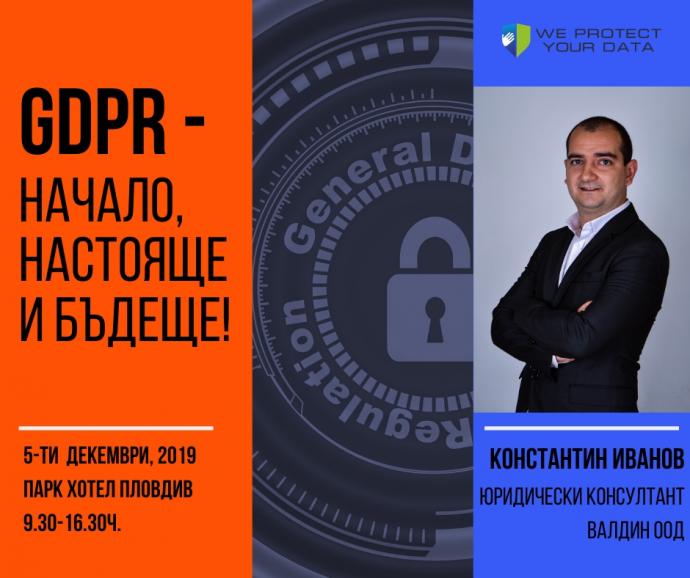 """Обучение """"GDPR – минало, настояще и бъдеще! Добрите практики в областта на защита на личните данни"""""""