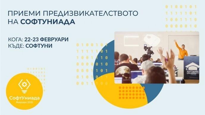 """Събитие """"СофтУниада 2020"""""""