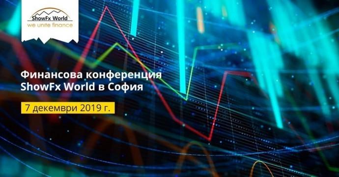 Финансова Конференция ShowFx World в София