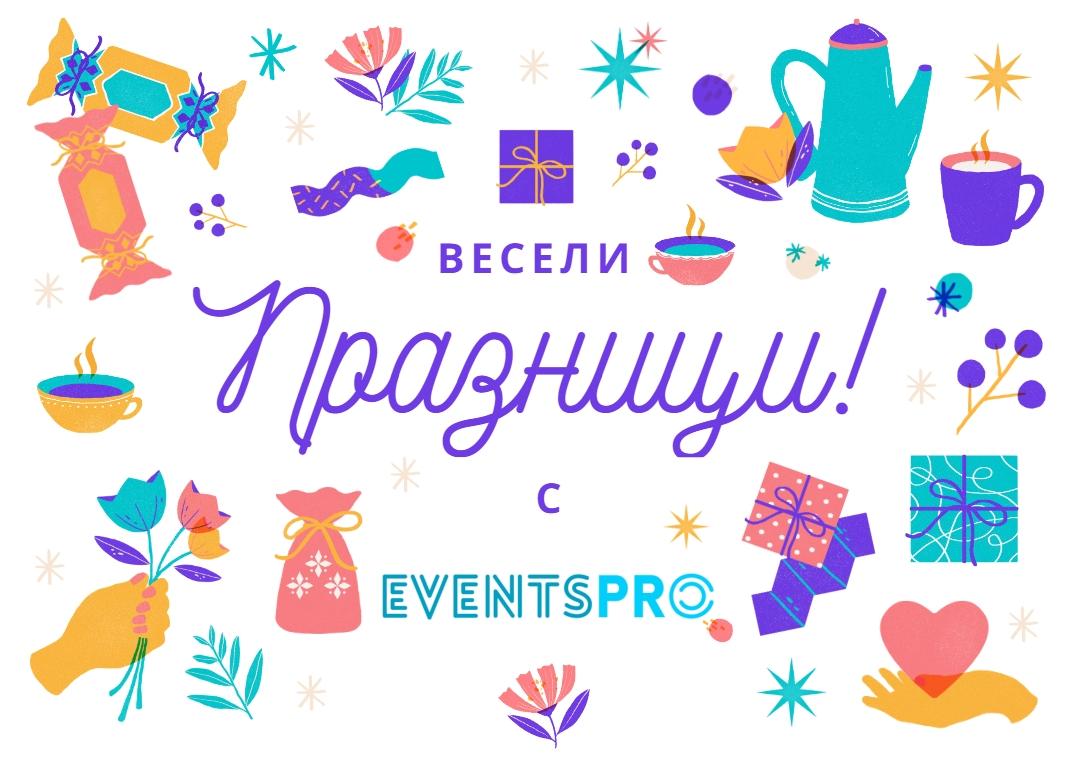 EventsPRO.bg Предстоящи бизнес събития, 20-29.12.2019 г.