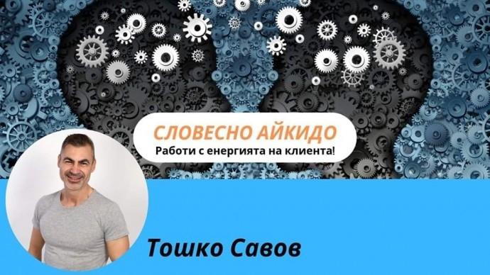 """Обучение """"Словесно Айкидо – Модул II Работи с вербалната енергия на клиента!"""""""