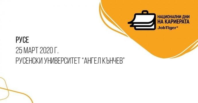"""Събитие """"Национални дни на кариерата 2020 – Русе"""""""