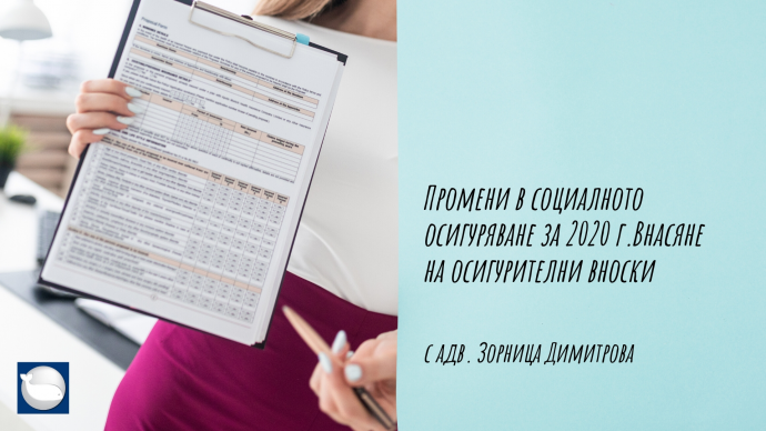 """Семинар """"Промени в социалното осигуряване за 2020 г. Подаване на декларации обр. 1 и 6 съгласно новата Наредба Н-13. Актуални въпроси при внасяне на осигурителни вноски"""""""
