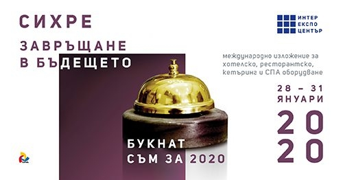 "Изложение ""СИХРЕ 2020"""