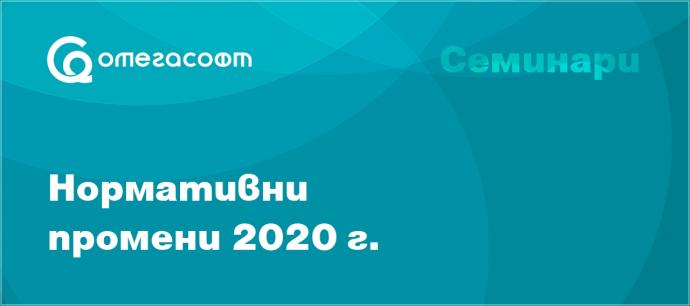 """ЦЕЛОДНЕВЕН СЕМИНАР """"НОРМАТИВНИ ПРОМЕНИ В ТРУДОВОТО И ОСИГУРИТЕЛНОТО ЗАКОНОДАТЕЛСТВО ПРЕЗ 2020 Г."""""""