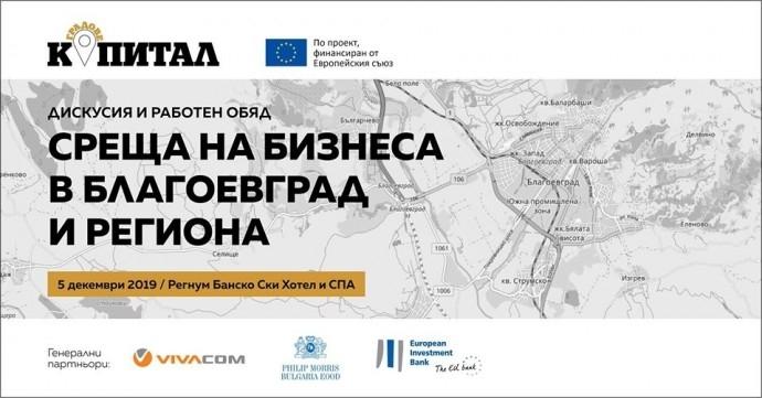 Среща на бизнеса в Благоевград и региона
