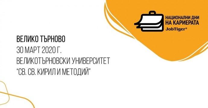 """Събитие """"Национални дни на кариерата – Велико Търново"""""""