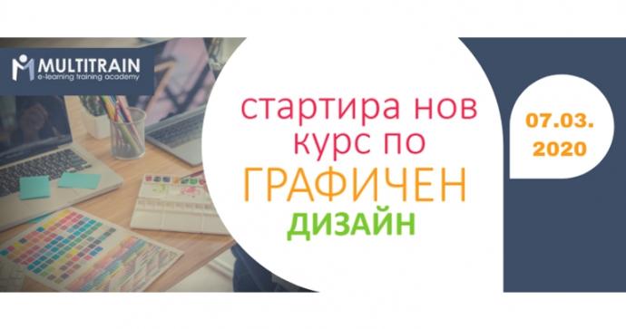 Професионален курс по Графичен дизайн