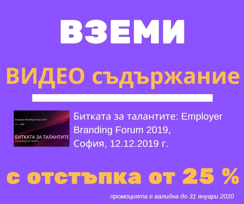 Вземи ВИДЕО съдържание от Битката за талантите: Employer Branding Forum 2019, София, 12.12.2019 г. (с 25% отстъпка)