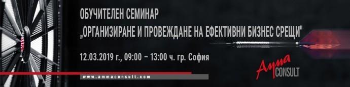 """Обучителен семинар """"Организиране и провеждане на ефективни бизнес срещи"""""""
