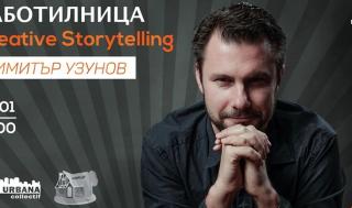 Creative Storytelling | уъркшоп с Димитър Узунов