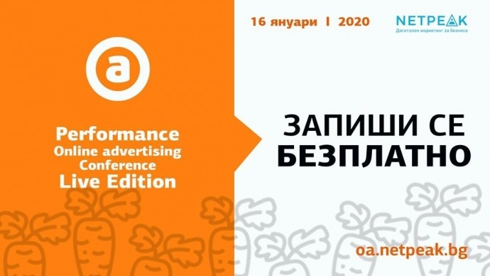 Performance OA Conf Live Edition 2020