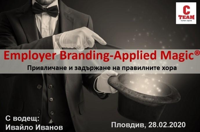 Бизнес тренинг Employer Branding-Applied Magic® – Привличане и задържане на правилните хора