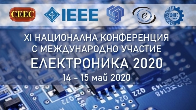 Конференция ЕЛЕКТРОНИКА 2020