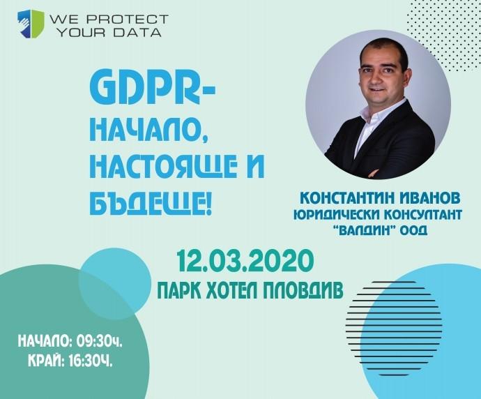 """Обучение """"GDPR – начало, настояще и бъдеще! Добрите практики в областта на защита на личните данни"""""""