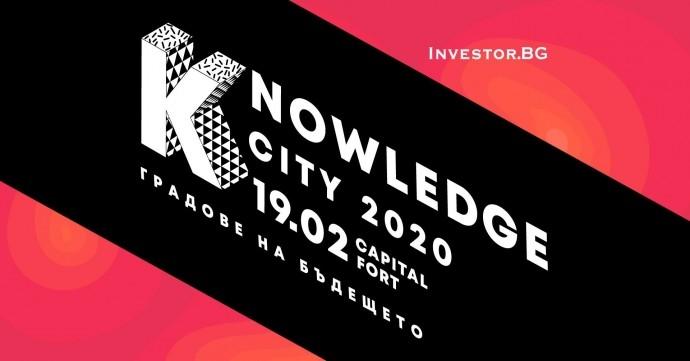 Конференция Knowledge City 2020 – Градове на бъдещето