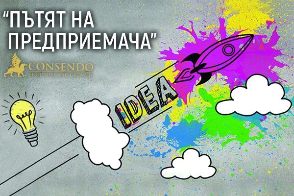"""Практически форум """"Пътят на предприемача"""""""