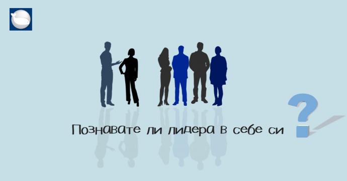 """Семинар """"Мениджърски умения и управление на екип"""""""
