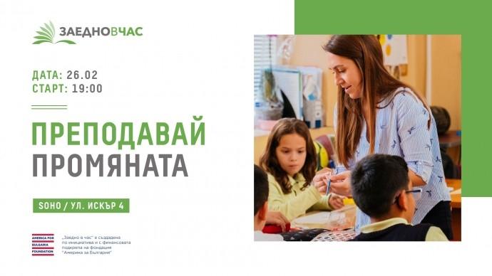 """Презентация """"Преподавай промяната – София"""""""